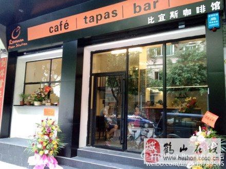 公司介绍 公司名称:比宜斯咖啡馆   公司地址:鹤山市沙坪镇新业路182