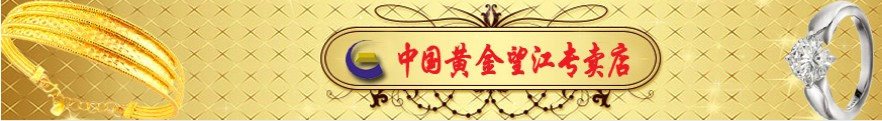 为感谢新老客户的支持,中国黄金望江专卖店举行大让利活动