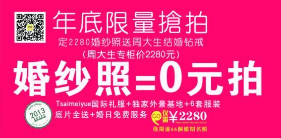 [永春蒙娜丽莎婚纱摄影]订2280婚纱照送周大生结婚钻戒!优惠券