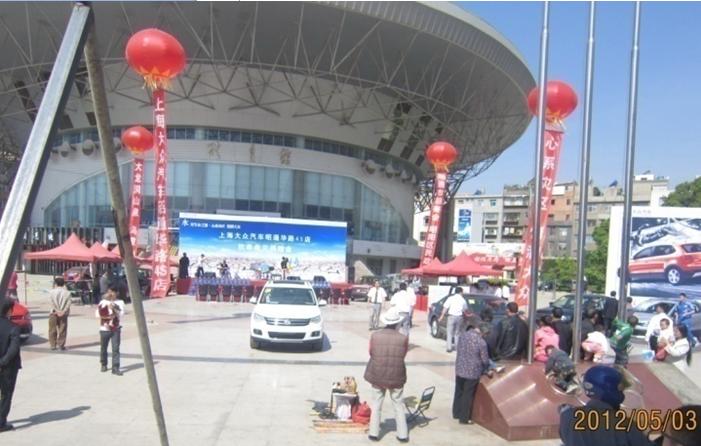 2011年,华路汽车通过不懈努力,成功取得上海大众云南省一级代理权,成为我市上海大众唯一特许授权经销商,在我市主城区建设总投资5000万元,占地面积14亩,坐落于珠泉路收费站高速路上,是集整车销售、零配件、售后服务、信息反馈为一体的全球最新标准上海大众4S店。 2012年2月22日,上海大众正式进驻我市,引起巨大反响,带来我市汽车行业重大变革;2012年激流涌进,昭通区域市场占有率12.