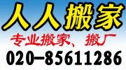[广州人人搬家公司]折扣3.5折优惠券