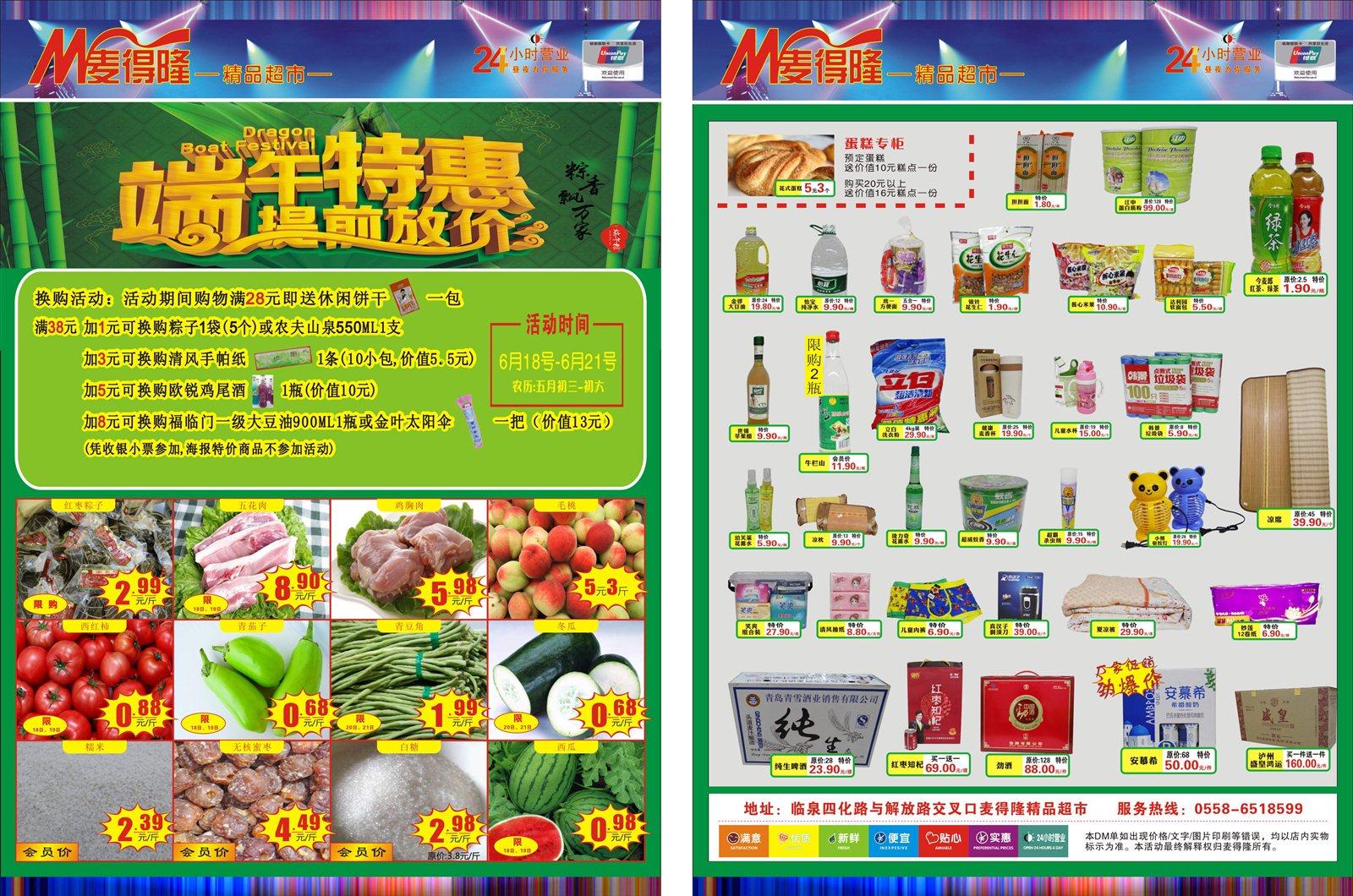 麦得隆超市端午节特惠――购物1元换送粽子1袋