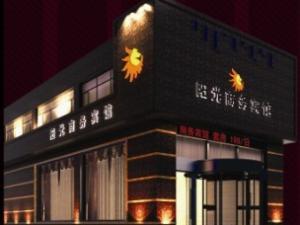 扎鲁特旗阳光商务宾馆
