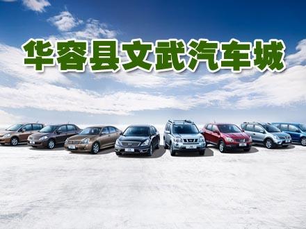 华容县文武汽车城