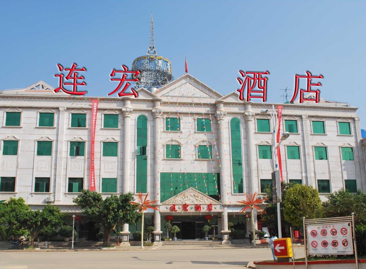 石林连宏酒店