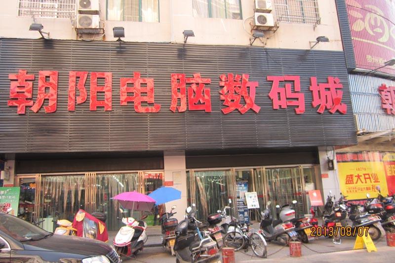朝阳电脑数码城