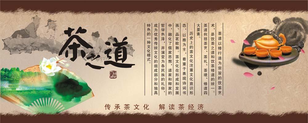 东丰县紫竹轩茶访