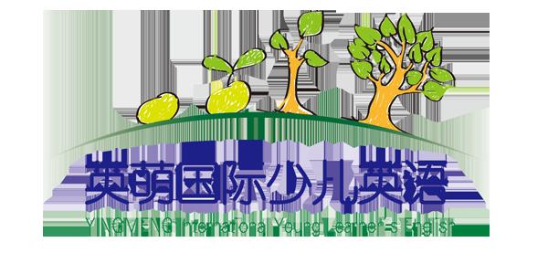英萌国际少儿英语培训