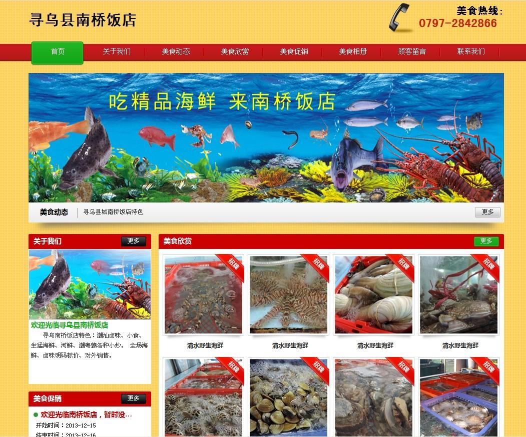 寻乌县南桥饭店