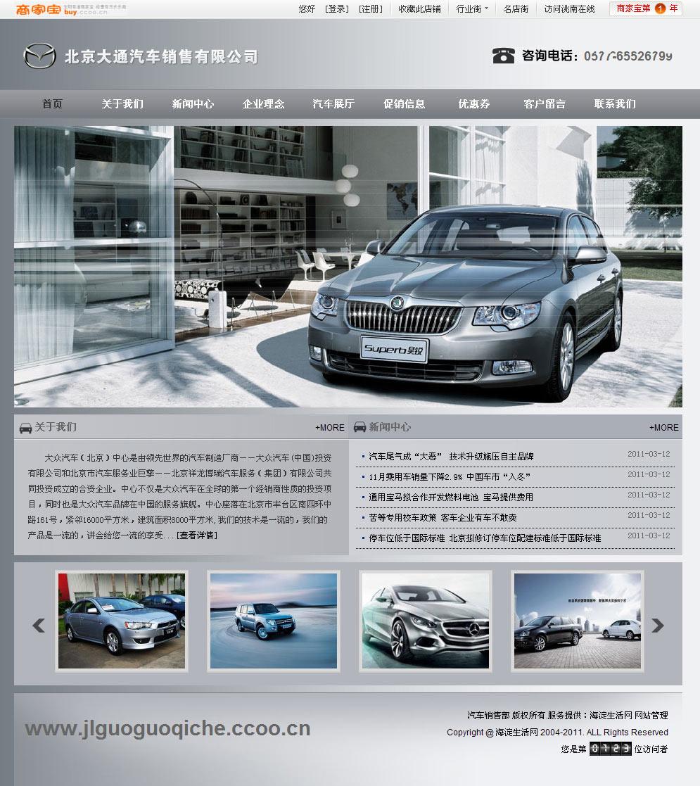 汽车网站案例