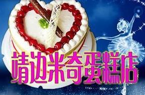 靖边米奇蛋糕店