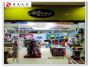 迪士尼童装叮当猫甘肃青海,宁夏营销中心