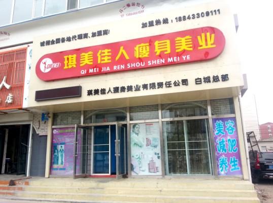 2016长春琪美佳人瘦身美业有限责任公司