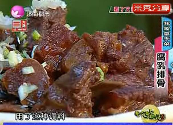 家常菜做法大全 腐乳排骨 美食天下菜谱