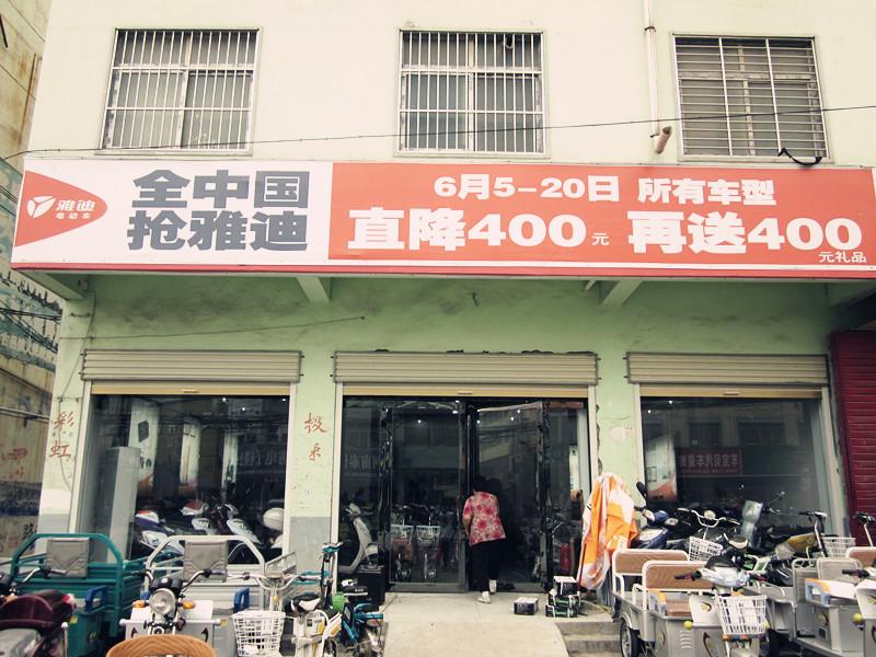 新蔡雅迪電動車專賣店