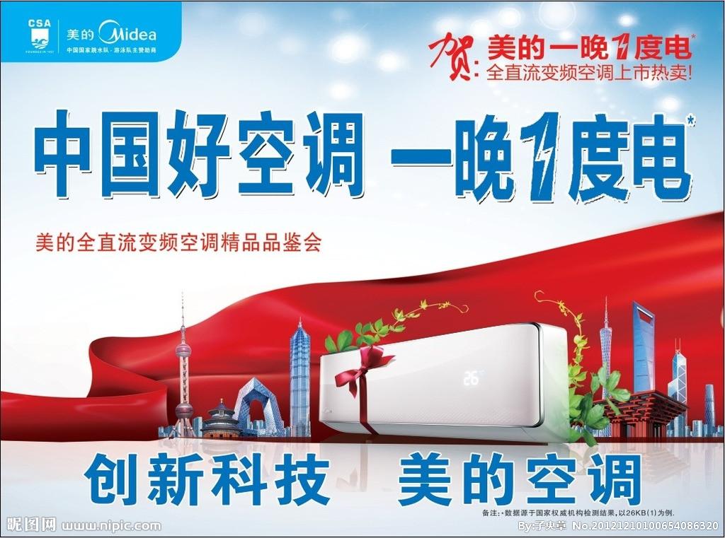 中国好空调,一晚一度电