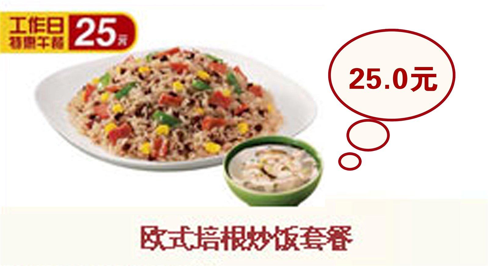 [必胜客 Pizza Hut]欧式培根炒饭优惠券