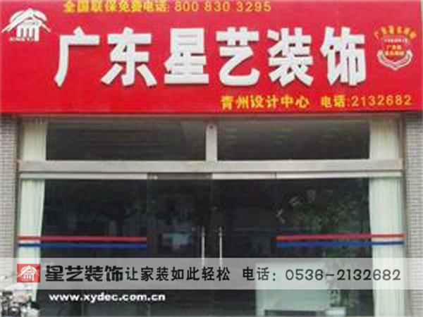 广东星艺装饰青州公司