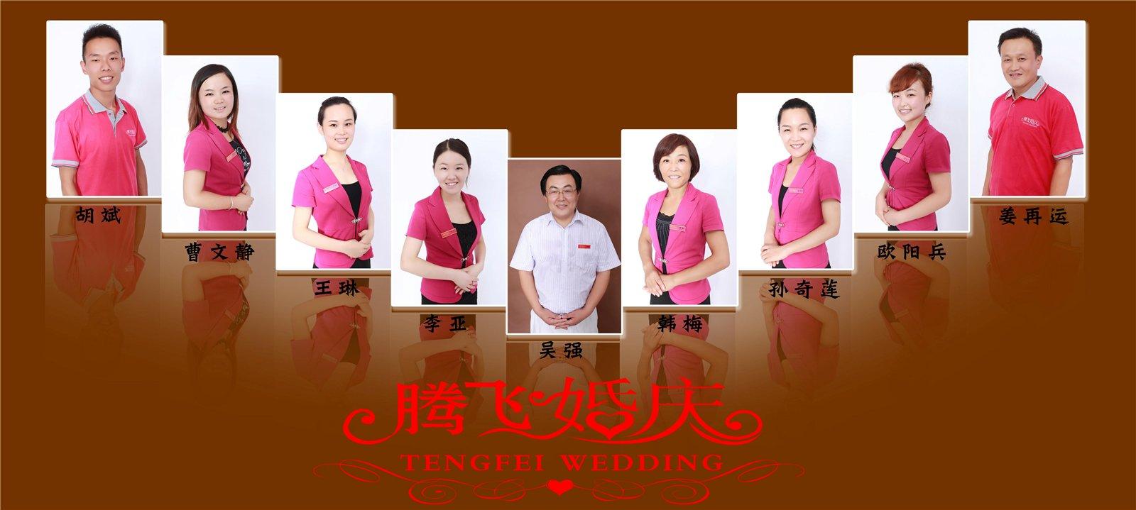 邹城市腾飞婚庆策划团队形象展示