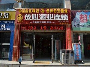 清水县五粮液专卖店