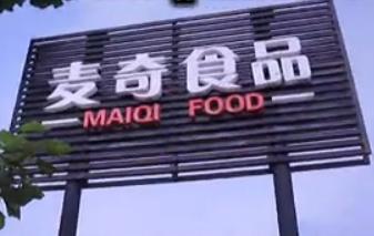 六�P水�P�h�t果��奇食品公司