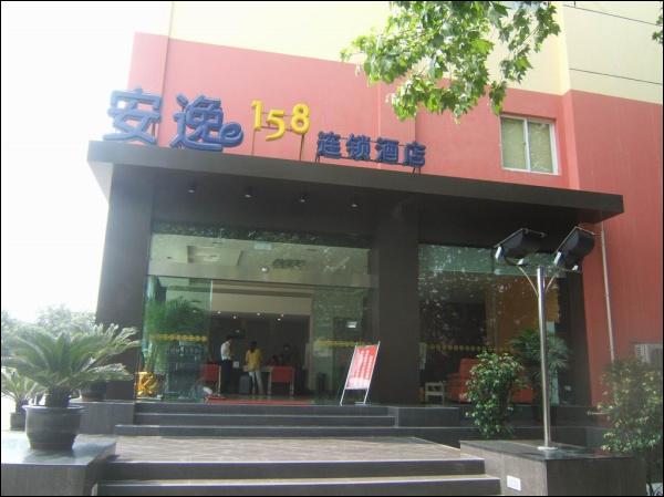 遂宁安逸158连锁酒店