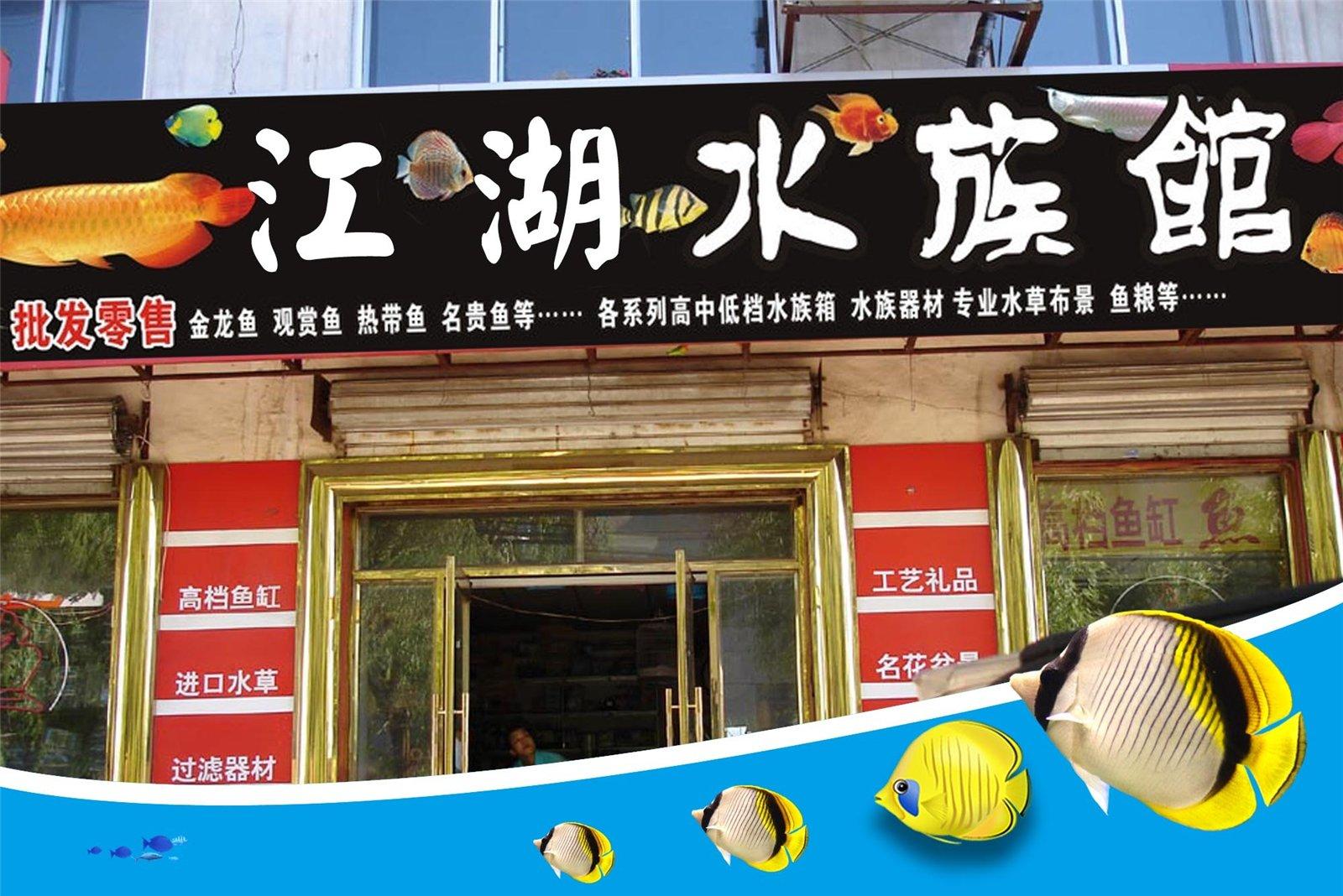 江湖水族馆