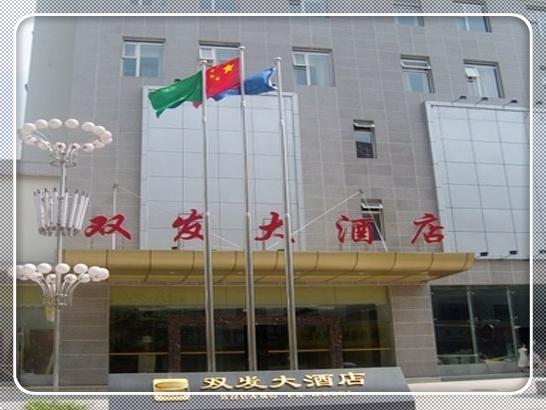 遂宁双发大酒店