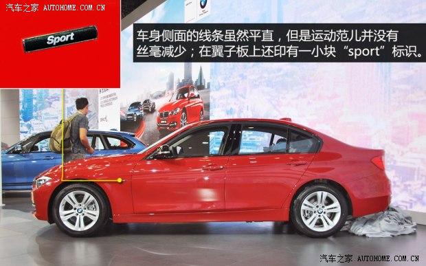 华晨宝马全新3系入门车型316i