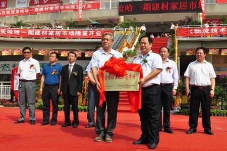 铜仁笑哈哈商贸物流城建材家居市场建成开业