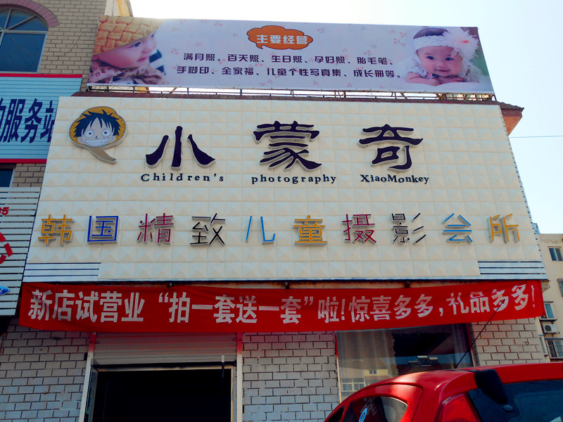 小蒙奇韩国精致儿童摄影会所