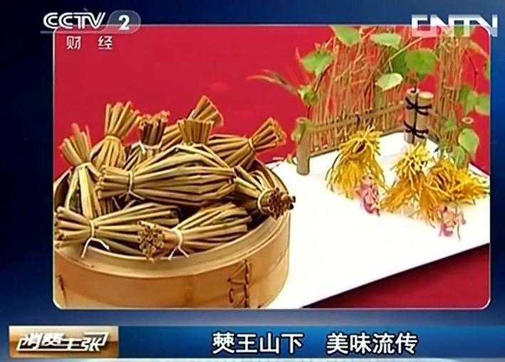 兴文美食《�k王山下 美味流传》