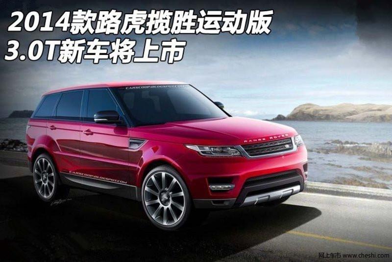 2014款路虎揽胜运动版 3.0T新车将上市