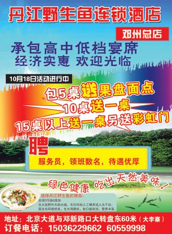 丹江野生鱼优惠美食,连锁进行中_美食街_邓州心得酒店社团图片