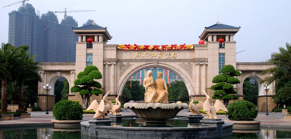 广州恒大御景半岛