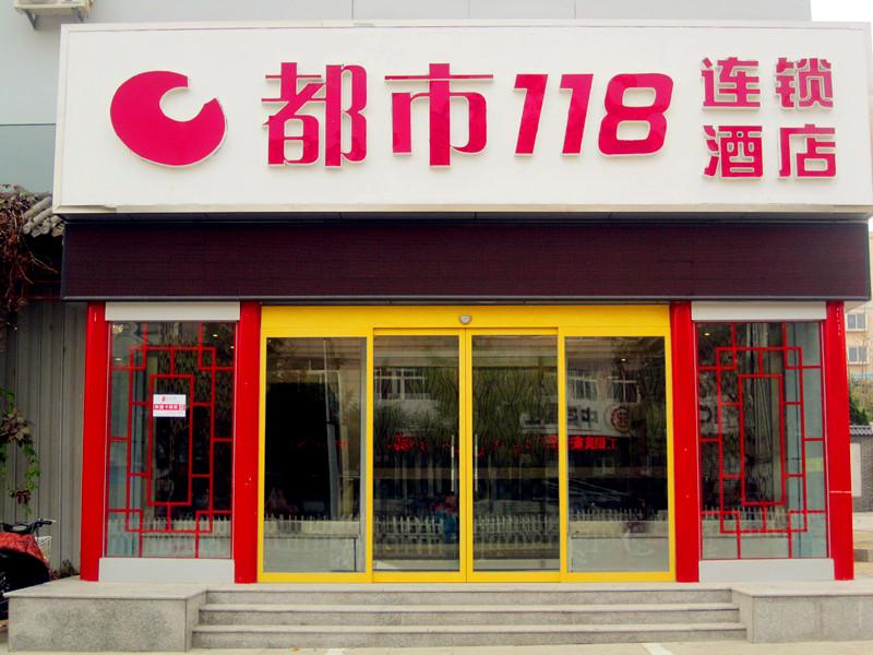 都市118连锁酒店(招远北城店)