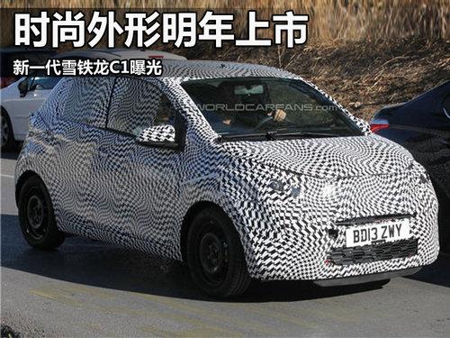 南京汽车 时尚外形明年上市 新一代雪铁龙C1曝光