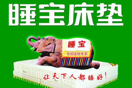 睡��床�|�川�Yu店