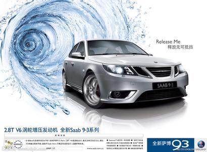 创意酷车  创意广告