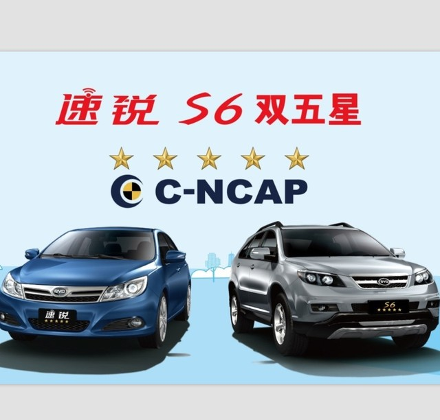 速锐 S6双五星 贺(BYD保鱼岛)汽车成立十周年