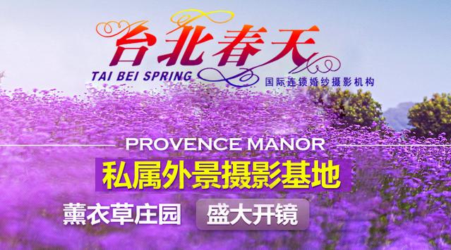 台北春天8226品味新婚,新主题婚纱照网络预约有特惠
