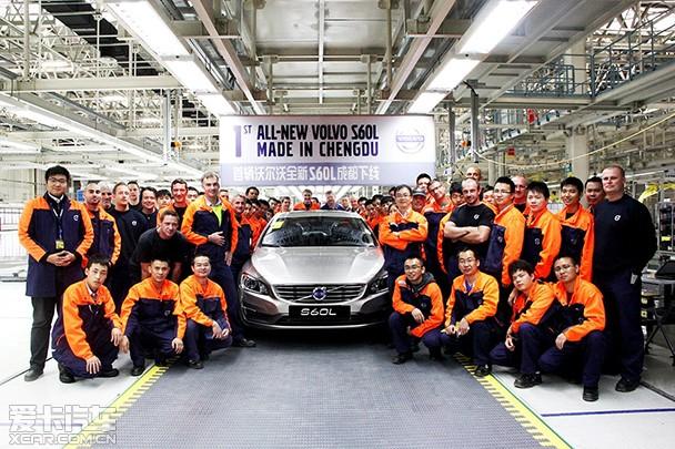 沃尔沃全新S60L正式下线 广州车展首发