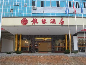 陆川县龍緣酒店