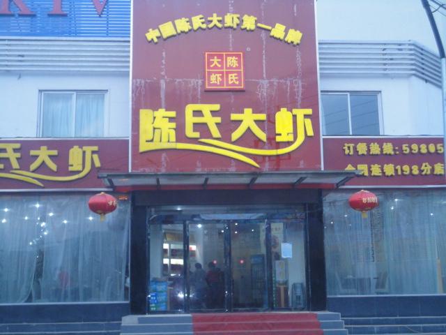 陈氏大虾官网_陈氏大虾枞阳店门面环境门面图片