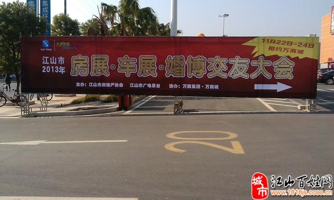 2013年江山�f商城--�展