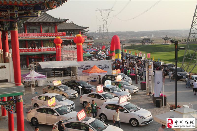 甘肃平川(首届)夏季国际汽车博览会2