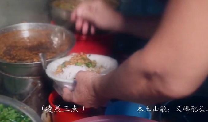 吃米烂 看长坡,儋州小吃,长坡米烂