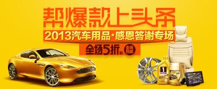 13.11.15-12.11汽车用品感恩答谢专场