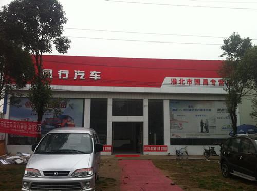 淮北东风风行汽车4S店