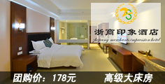 178元浙商印象酒店高级大床房